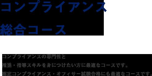 コンプライアンス総合コース